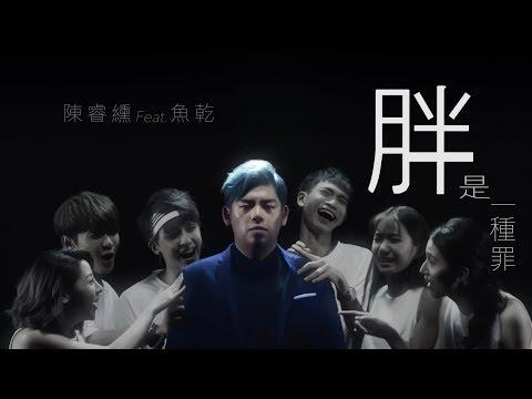陳睿纁 Who C.【胖是一種罪】feat.魚乾 Annie 《Official Music Video》