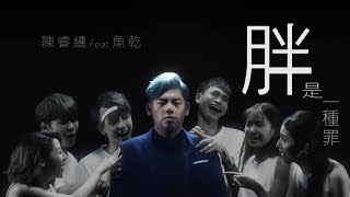 陳睿纁 Who C.【胖是一種罪】feat.魚乾 Annie 《Official Music Video》
