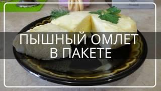 ПЫШНЫЙ ОМЛЕТ В ПАКЕТЕ/Вкусный завтрак