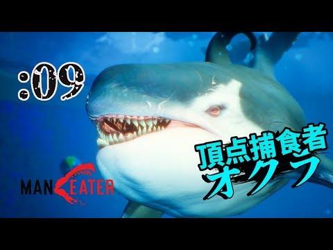 【Maneater】シャチだーーーーー!!!:09