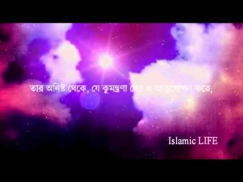 Sura Nas in Bangla
