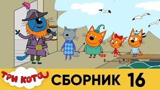 Три кота | Сборник №16 | Серия 151 - 160 | Мультфильмы для детей