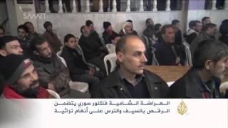 العراضة الشامية فلكلور سوري