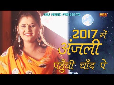 2017 Anjali Chand Pe # अंजली चाँद पे # New Haryanvi Song # Anjali Raghav# Sedhu Phogat # NDJ Music