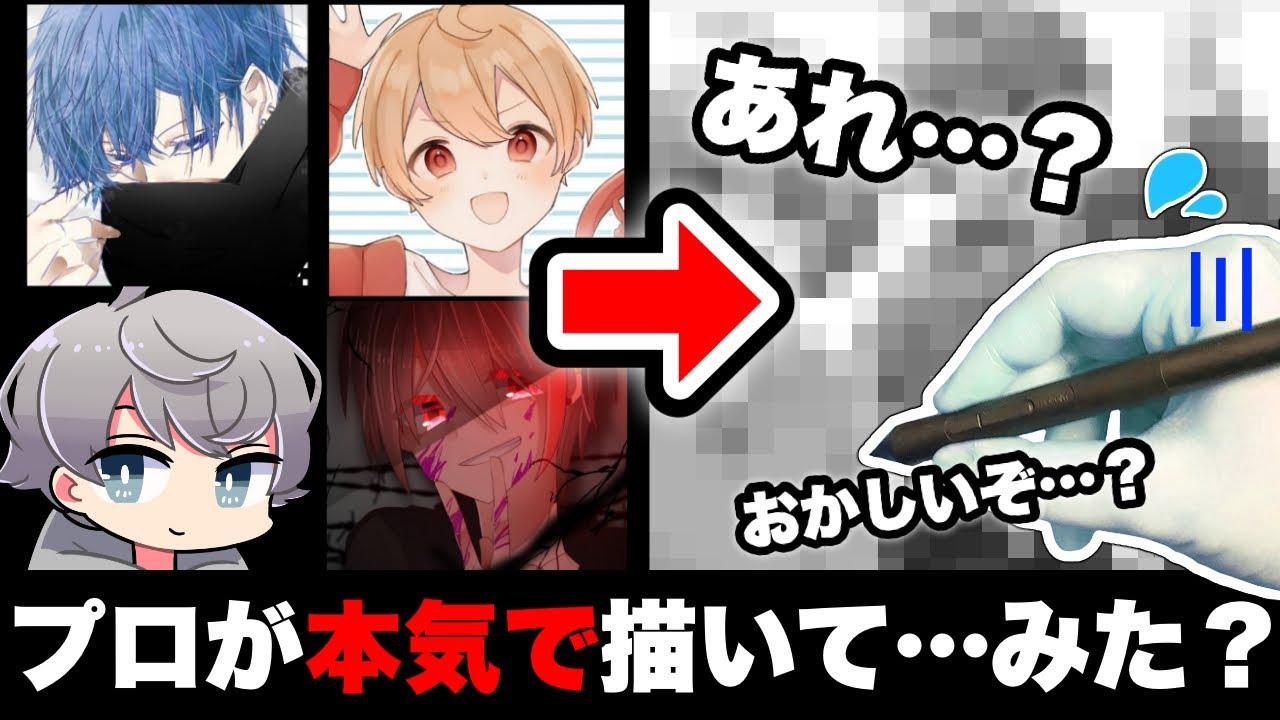 大人気ツッコミ系YouTuber4人をプロの絵師が本気で描いてみた結果…!【なろ屋】【こーく】【サムライ翔】【KAITO】【のっき】【インスタントヘヴン】