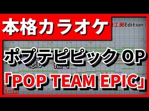 【フル歌詞付カラオケ】POP TEAM EPIC【ポプテピピックOP】(上坂すみれ)【野田工房cover】