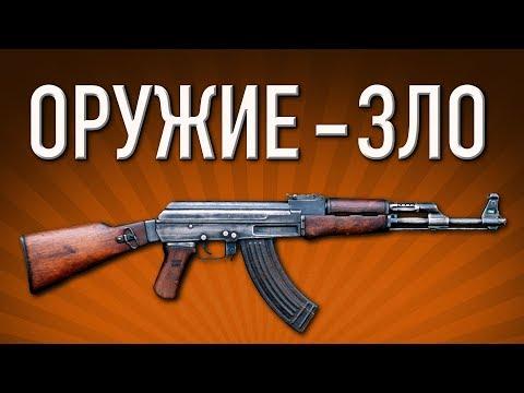 Почему в России боятся оружия?