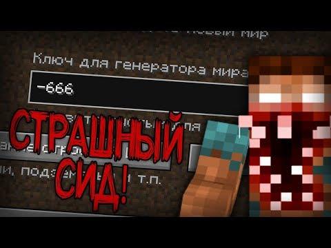 Неужели на этом СИДЕ происходит что-то МИСТИЧЕСКОЕ в Minecraft! (-666 Сид Майнкрафт)