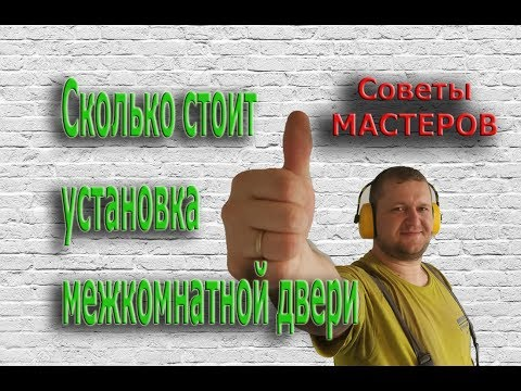 Сколько стоит установка межкомнатной двери Нижний Новгород