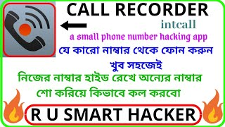 How To Hide Call Record App