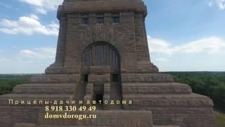 Удобная парковка Дома на колесах рядом с Монументом Битвы народов в Лейпциге