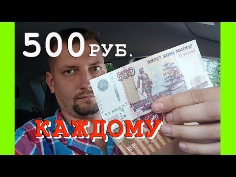 КАРТА ХАЛВА / ВНИМАНИЕ !!! БАНК раздает 500 руб КАЖДОМУ