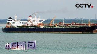 [中国新闻] 伊朗一油轮在直布罗陀遭扣押 美敦促盟友加入围堵伊朗进程 | CCTV中文国际