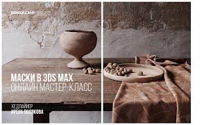 Работа с масками в 3Ds Max Прямой эфир Четверг 13 мая