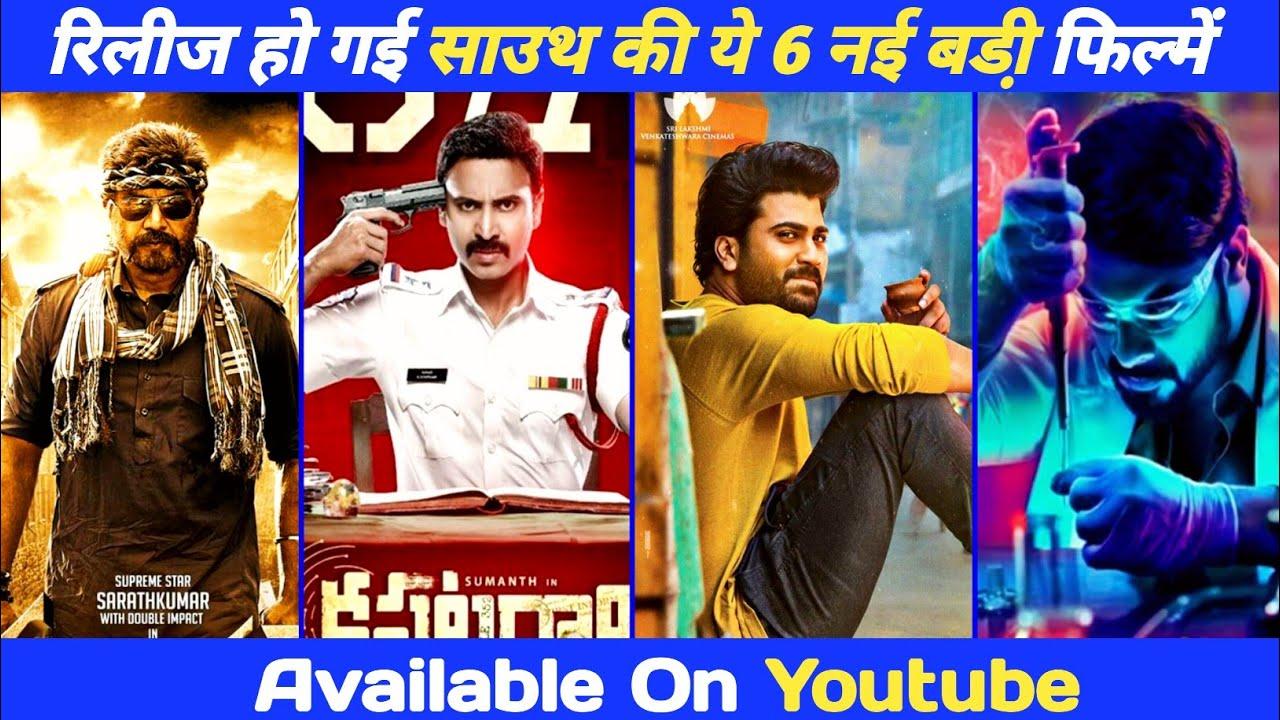Top 6 New South Hindi Dubbed Movies Available On YouTube | Dil Dhadak Dhadak | @PadiPadiLecheManasu