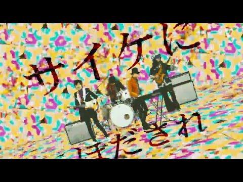 オワリカラ「今夜のまもの」MV(5/18発売アルバム「ついに秘密はあばかれた」より)