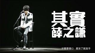 薛之謙 - 其實【高清官方版 MV】