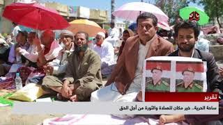 ساحة الحرية ... خير مكان للصلاة والثورة من أجل الحق | تقرير عبدالعزيز الذبحاني - يمن شباب