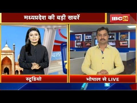 Madhya Pradesh की अहम खबरें   देखिए आज क्या रहेगा खास   23 July 2019