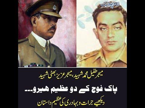 defense-day:-story-of-pakistani-war-heroes-major-aziz-bhatti-shaheed-&-major-tufail-shaheed