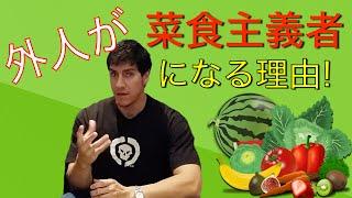菜食主義になる理由/Why be a Vegetarian(Part 1)