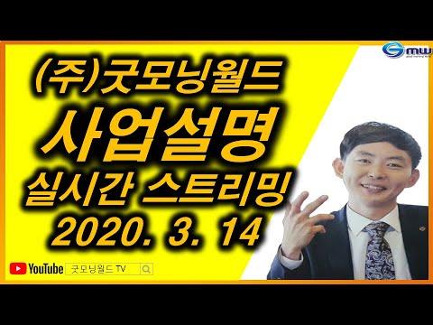 실시간스트리밍_사업설명박순기 2020. 3. 14