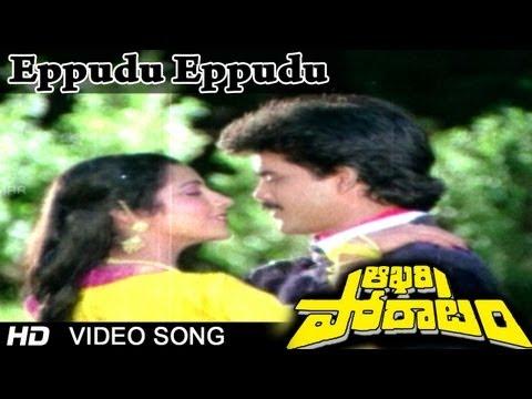 Aakhari Poratam Movie | Eppudu Eppudu Video Song | Nagarjuna, Sridevi, Suhasini