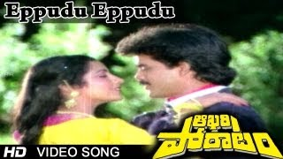 Aakhari Poratam Movie | Eppudu Eppudu Video Song | Nagarjuna, Sridevi, Suhasini