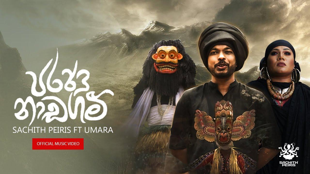 පරණ නාඩගම් - Parana Nadagam Song Lyrics in Sinhala and English