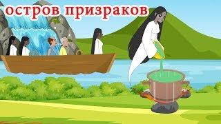 остров призраков сказки на ночь русский сказки Русские Моральные Истории Мультфильмы