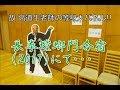 【螳螂手1:10~】長拳螳螂門合宿でやらかしました…(2017年10月28・29日)