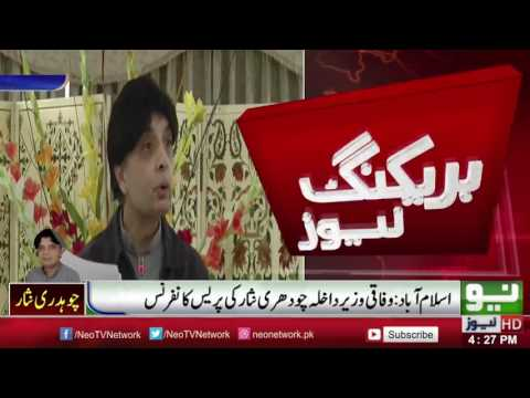 Chaudhry Nisar Ali Khan Press Conference | 17 December 2016