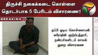 திருச்சி நகைக்கடை கொள்ளை தொடர்பாக 5 பேரிடம் போலீஸ் விசாரணை!   Tiruchirappalli