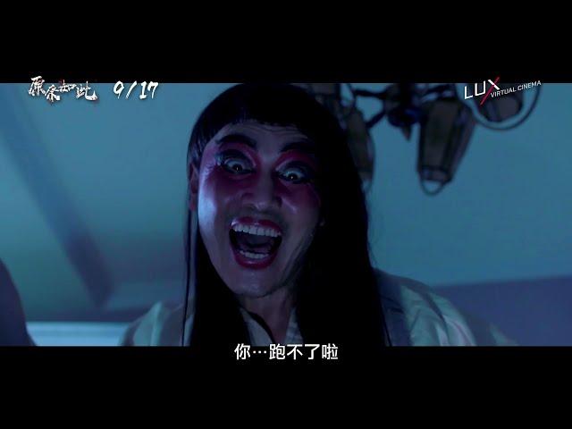 平遙國際電影展 正式入選 【原來如此】電影預告 9/17 是誰在歌唱