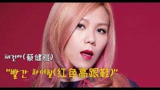 [병음有/중국 노래] 채건아(蔡健雅) - '빨간…