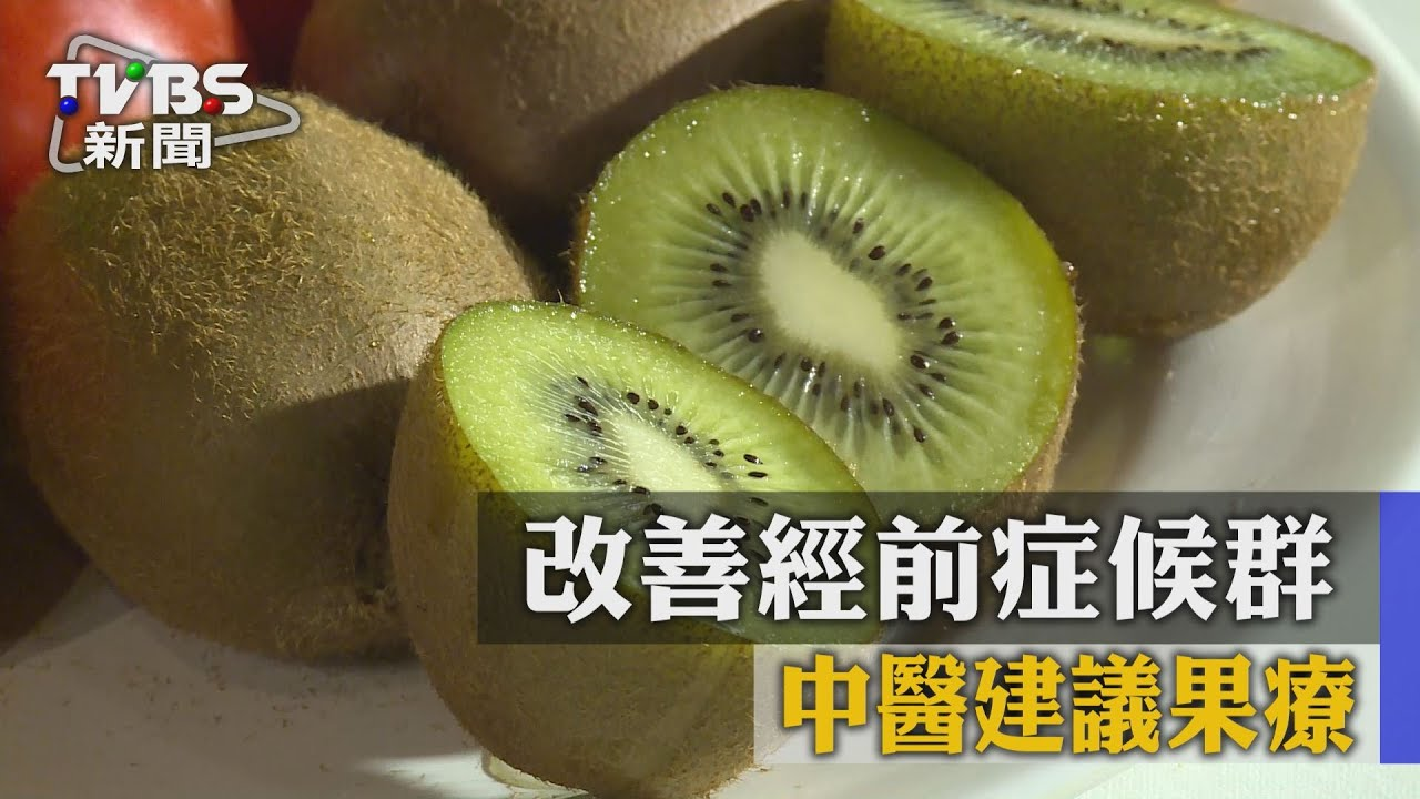 【TVBS】改善經前癥候群 中醫建議果療 - YouTube