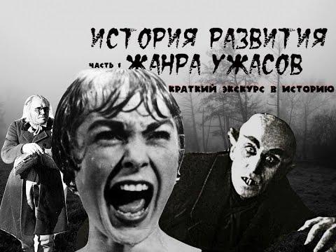 История развития жанра ужасов - часть 1. Краткий экскурс в историю.