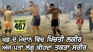 #467Best Semi Final Match | Dirba Mandi VS Dutal | Sardulgarh (Mansa) Kabaddi Tournament 04 Jan 2019