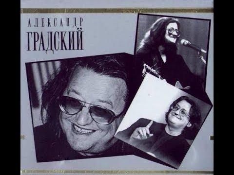 Градский Александр, Золотая коллекция 2007 (vinyl Record)