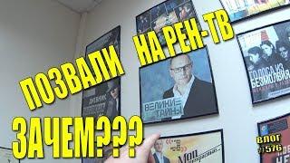 Позвали на РЕН-ТВ? Зачем? Ответ в видео! #576 Алекс Простой