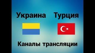 Украина - Турция - Где смотреть, по какому каналу трансляция матча 02/09/17
