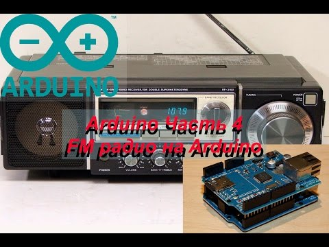 FM радио на Arduino / FM Radio On The Arduino