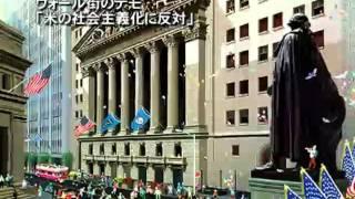 ウォール街のデモ「米の社会主義化に反対」