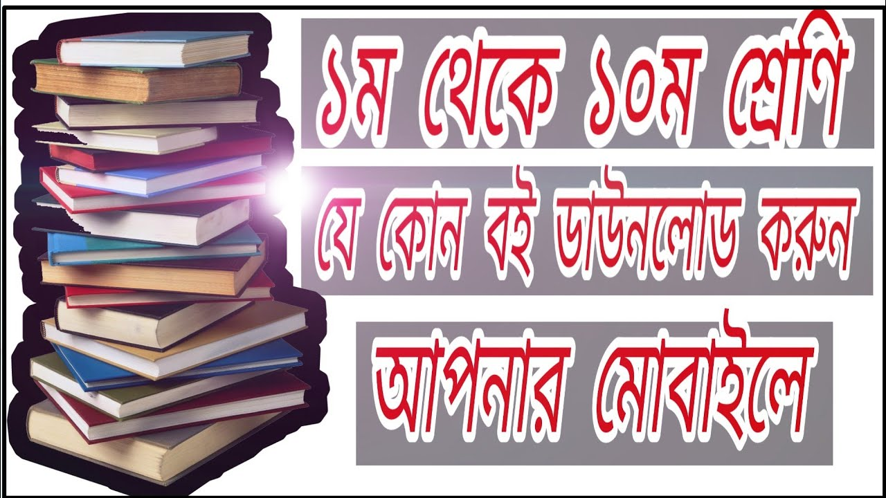 ১ম থেকে ১০ম শ্রেণীর বোর্ড বই   nctb book   class 1 for 9 all bord books   Android bangla tips vubon