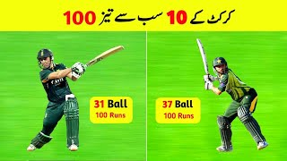Top 10 Fastest Century in Cricket History