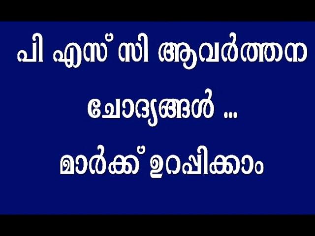 Kerala PSC Repeated Questions :: Kerala PSC Thulasi