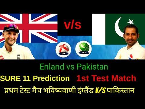Eng vs Pak || Pak vs eng || 1st test match || dream 11 prediction || ENG vs PAK DREAM11,