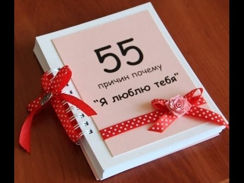 "55 причин почему ""Я тебя люблю"""