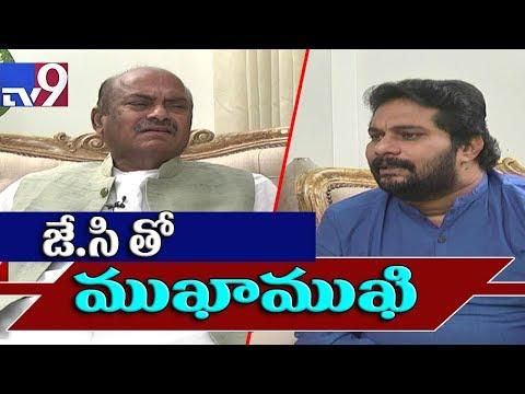 Mukha Mukhi with J. C. Diwakar Reddyజేసీ దివాకర్ రెడ్డితో ముఖా ముఖి - TV9