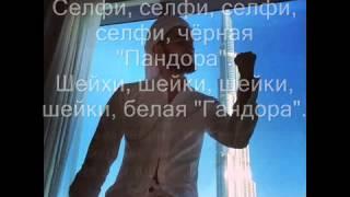 Мот-Мама я в Дубае lyrics